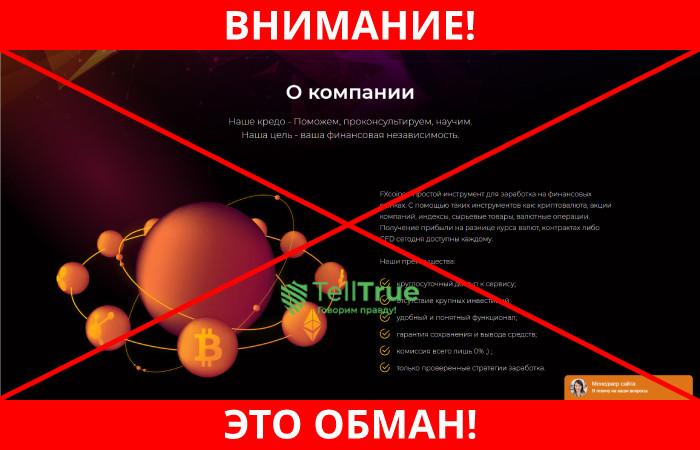 FxCoins обман