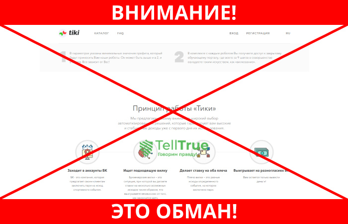 Tiki Business обман
