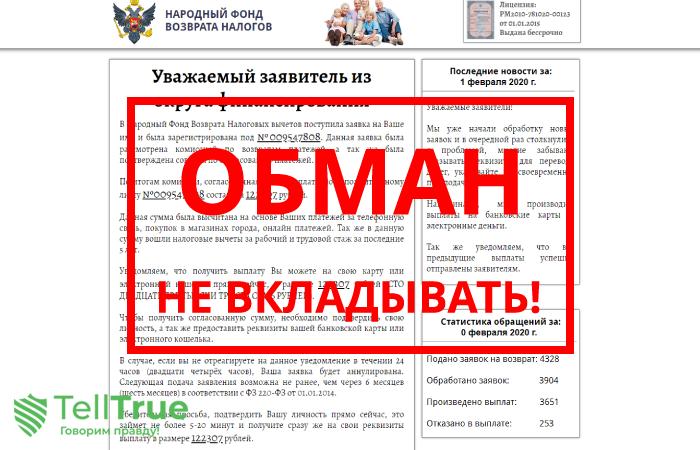 Народный фонд возврата налогов – отзывы