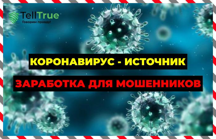 Коронавирус – источник заработка для мошенников
