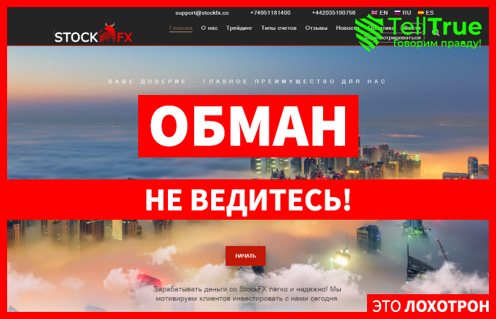StockFx – отзывы