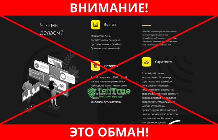 Gafarov and Partners Fund обман