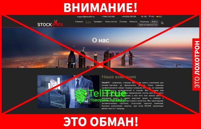 StockFx обман
