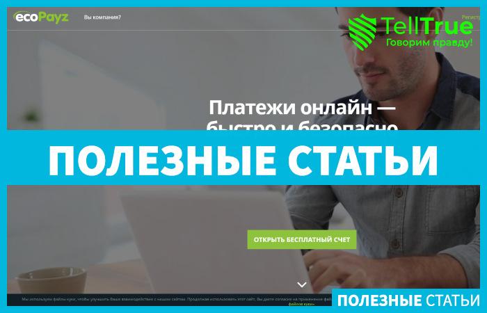 Ecopayz – отзывы и обзор