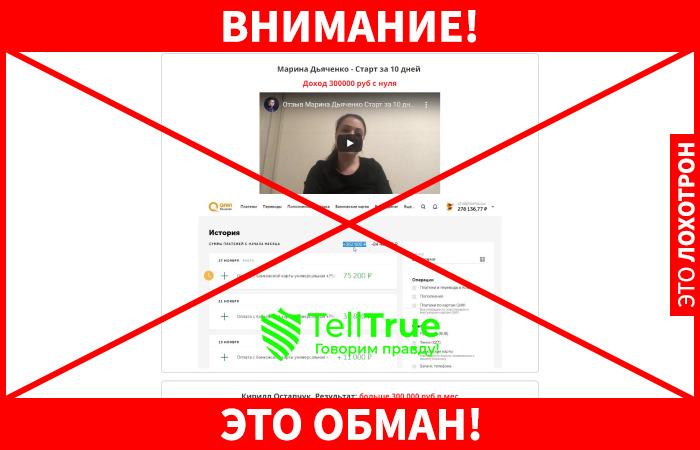 Алексей Бердизов и Рашит Сайфутдинов лохотрон