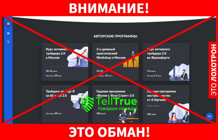 Курс Александра Герчика лохотрон