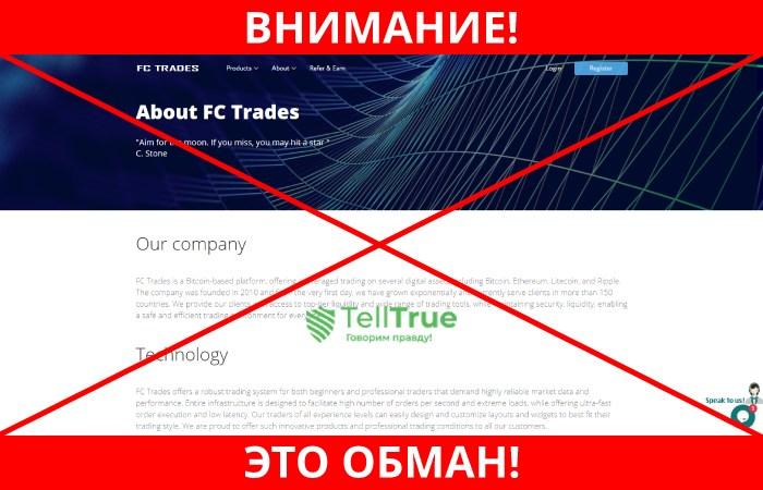FC Trades обман