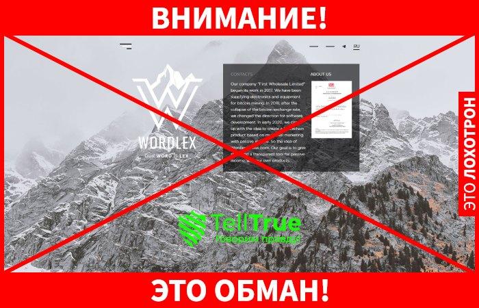 Wordlex обман