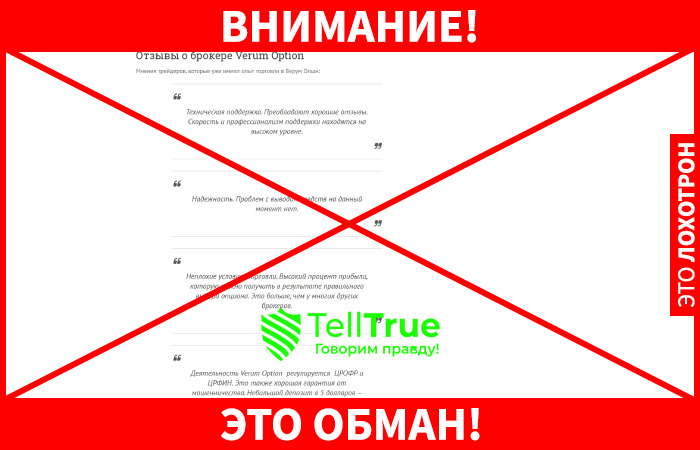 Verum Option лохотрон