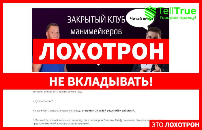 Алексей Бердизов и Рашит Сайфутдинов – отзывы