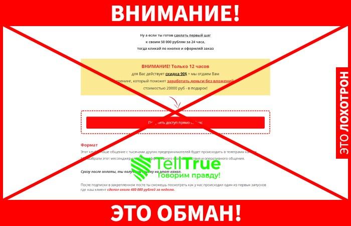 Алексей Бердизов и Рашит Сайфутдинов обман