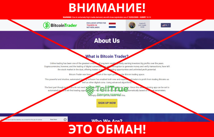 Bitcoin Trader обман