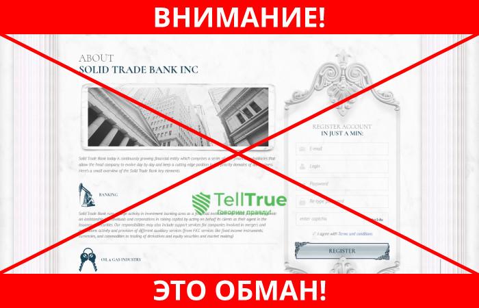 Solid Trade Bank обман