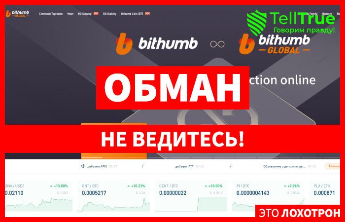 Bithumb – отзывы