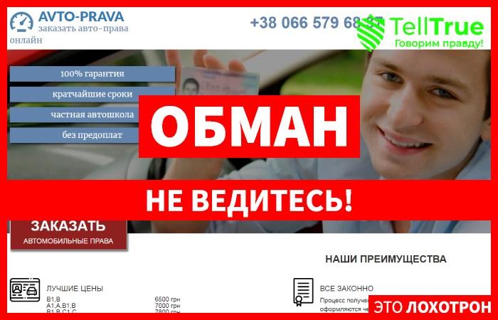 Avto-Prava – отзывы