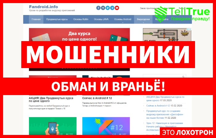 Android info – отзывы