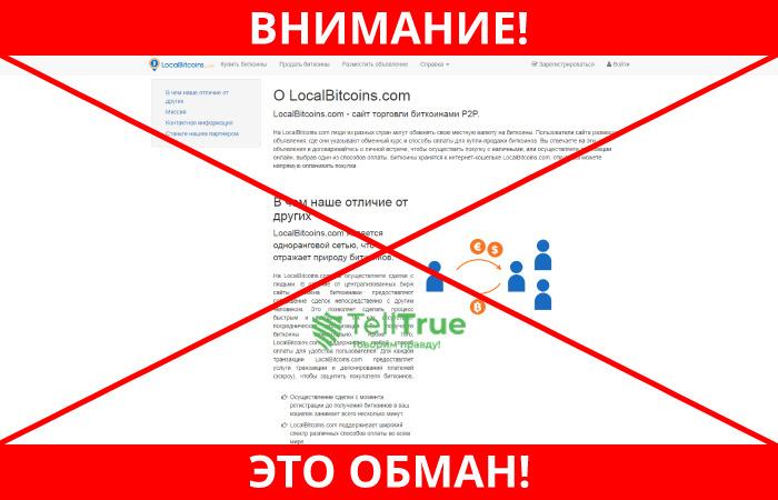 Localbitcoins обман