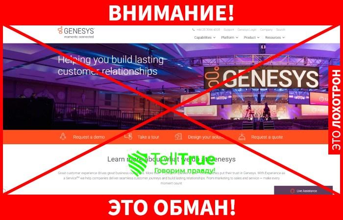 Genesys обман