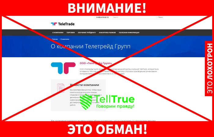 Teletrade обман
