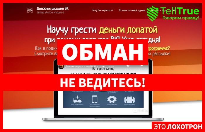 Видеокурс Антона Рудакова – отзывы