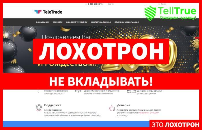 Teletrade – отзывы
