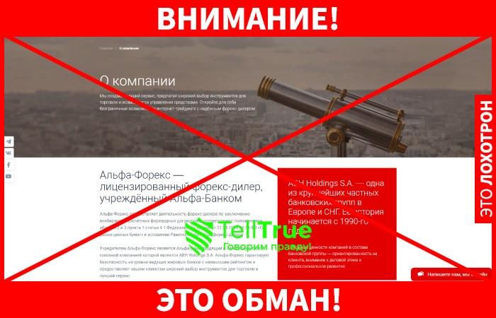 Alfa Forex обман