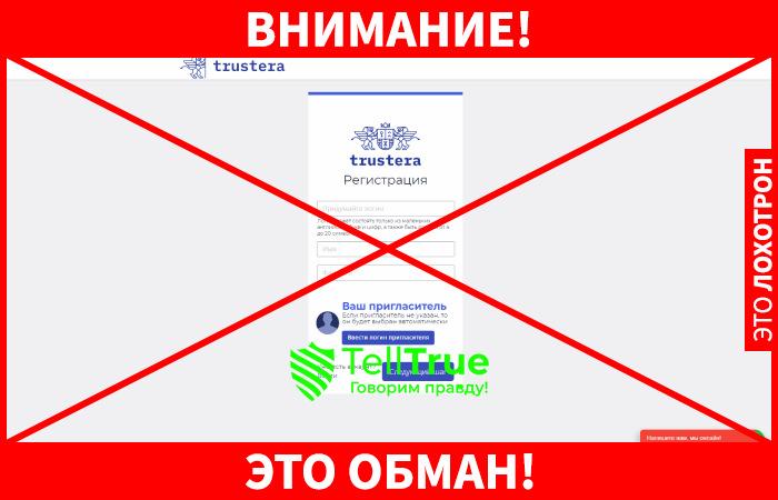 Trustera Global обман