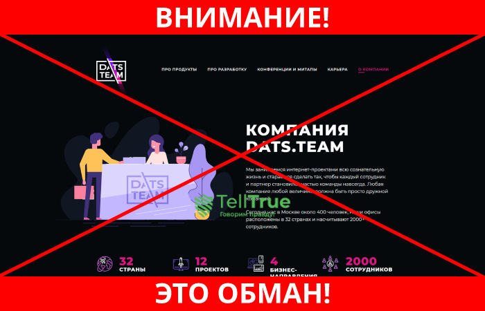 Dats.Team обман