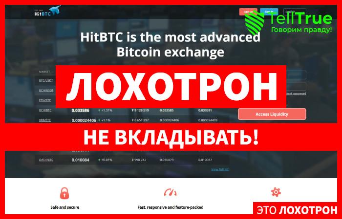 Hitbtc – отзывы