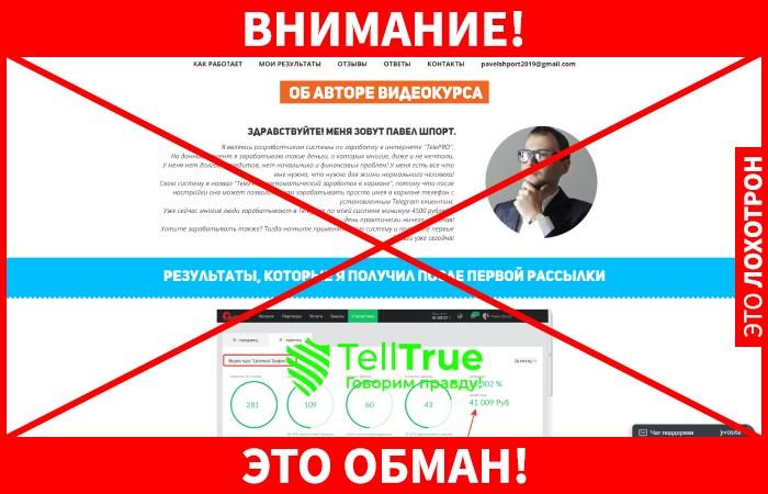 TelePRO обман
