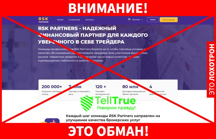 RSK Partners обман