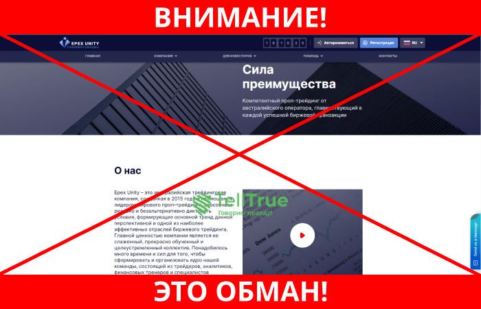 Epex Unity обман
