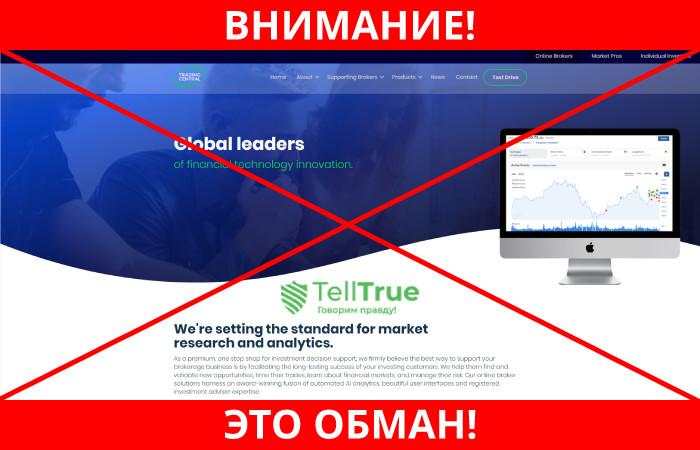 Trading Central обман