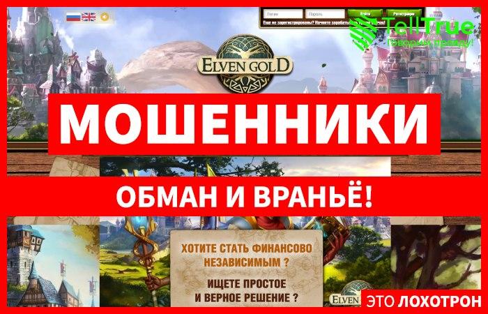 Elven Gold – отзывы