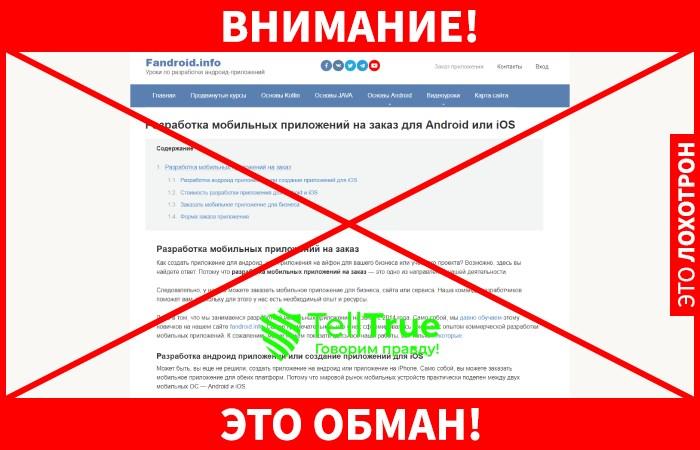 Android info обман