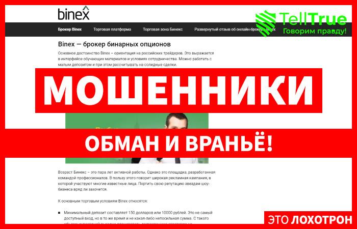 Binex – отзывы