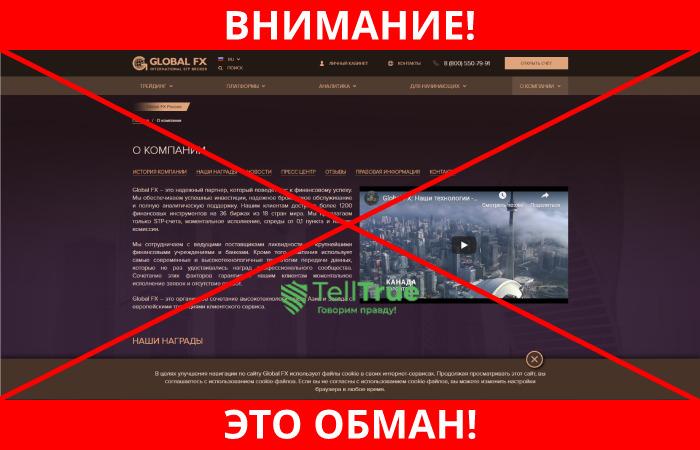 Global FX обман