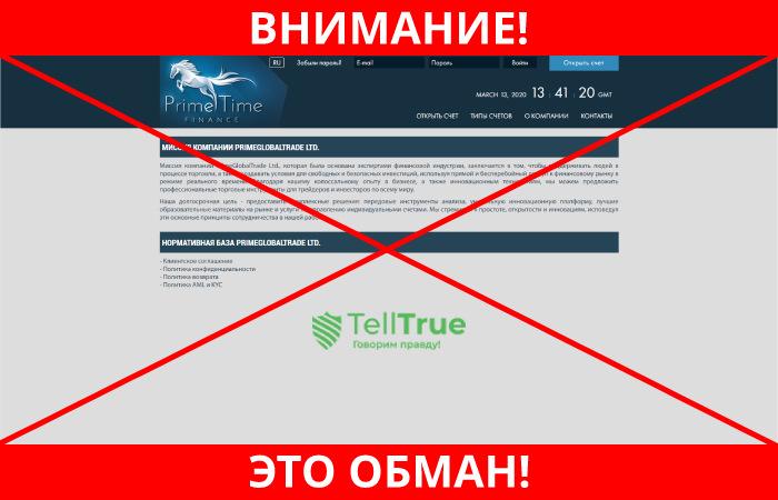 PrimeTime Finance обман