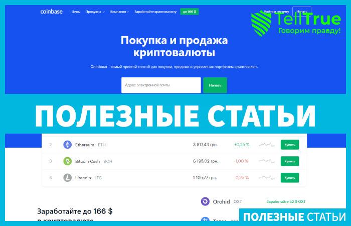 Coinbase – отзывы