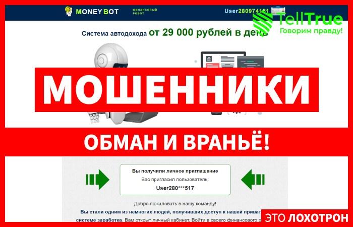 MoneyBot – отзывы