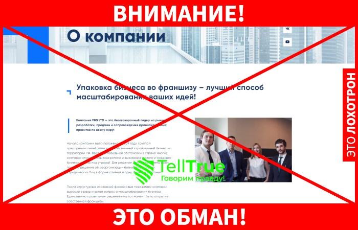 Fns company обман