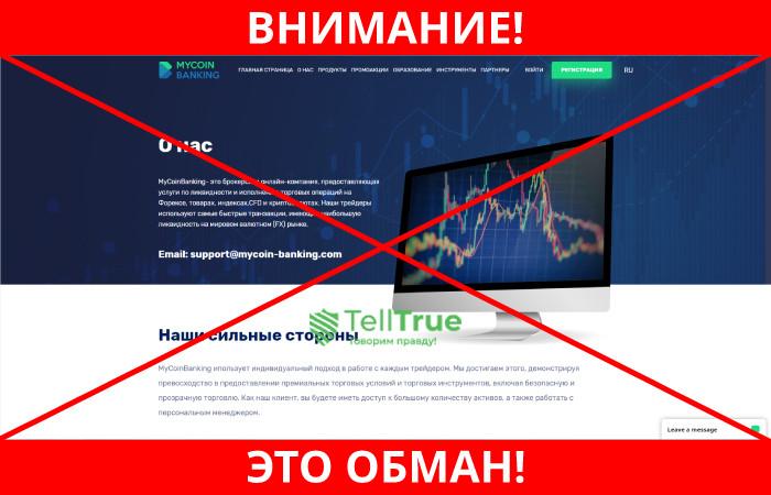 MyCoinBanking обман