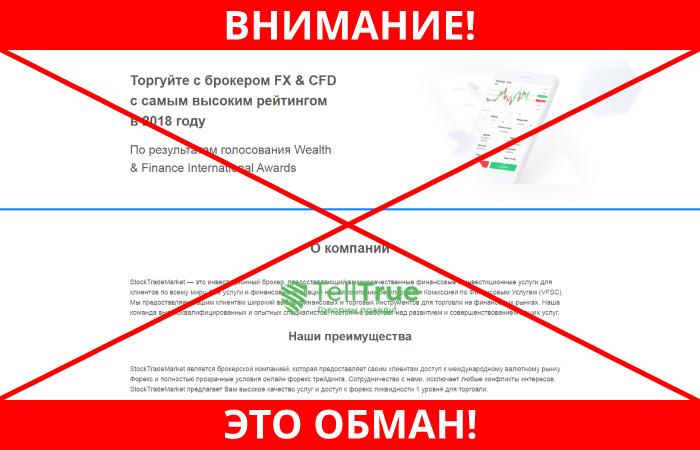 StockTradeMarket обман