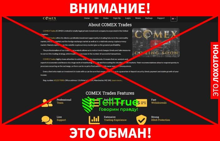 Сomex Trades обман