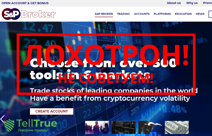 S&P Broker – отзывы