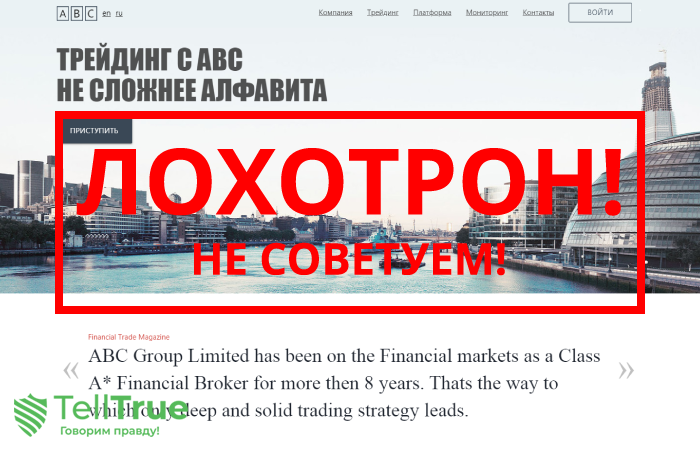 ABC Group – отзывы