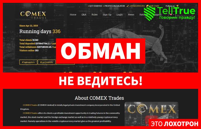 Сomex Trades – отзывы