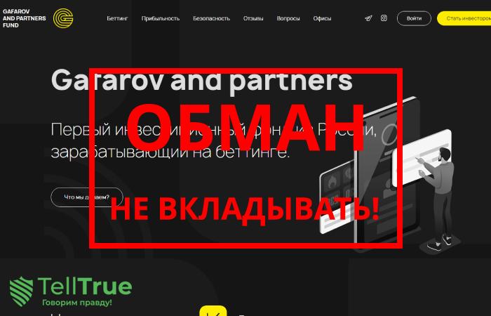 Gafarov and Partners Fund – отзывы