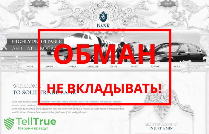 Solid Trade Bank – отзывы