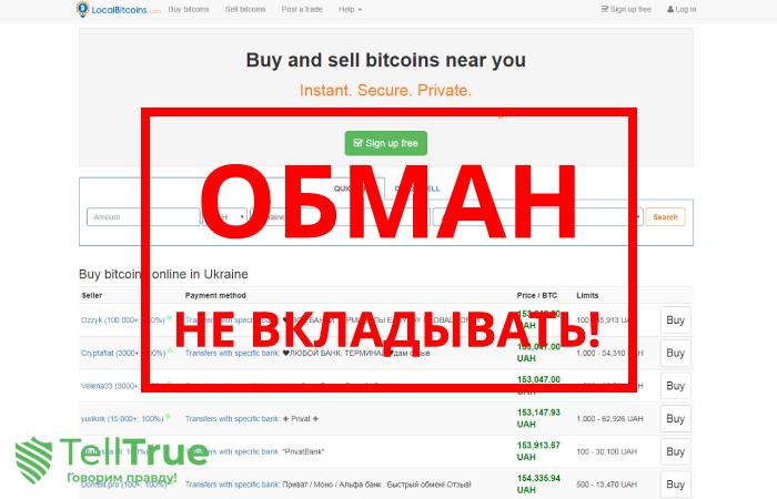 Localbitcoins – отзывы